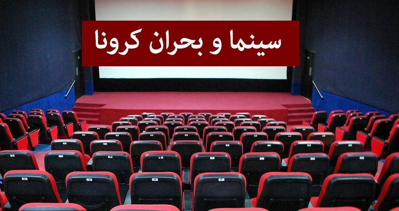 خبرنگاران حضور موثر کارگروه مدیریت بحران کرونا برای حمایت از سینماگران