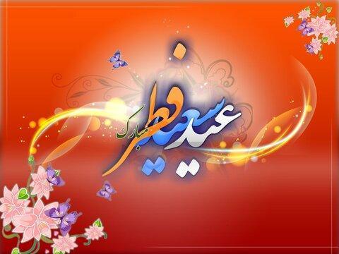 اعمال روز عید سعید فطر