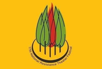 معرفی هیأت ارزیابی متون بخش دانشجویی هفدهمین جشنوارۀ تئاتر مقاومت