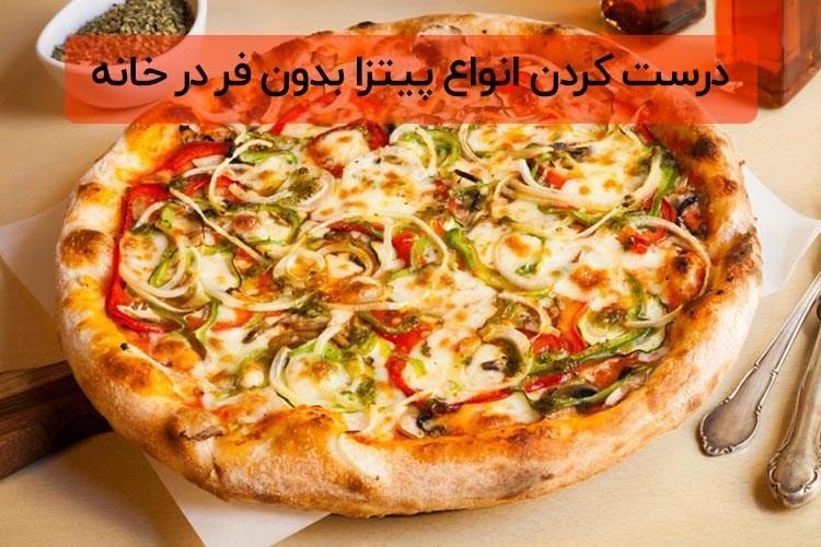 آموزش درست کردن انواع پیتزا بدون احتیاج به فر در خانه