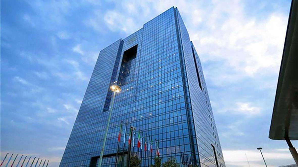 واکنش بانک مرکزی به تلاش امریکا برای توقیف اموال ایران