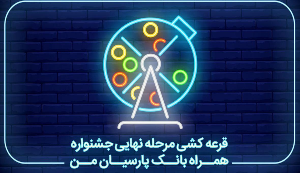 قرعه کشی جوایز یکصدمیلیون ریالی جشنواره همراه بانک پارسیان برگزار شد