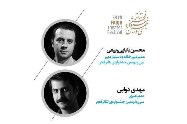 2 انتصاب در سی و نهمین جشنواره تئاتر فجر