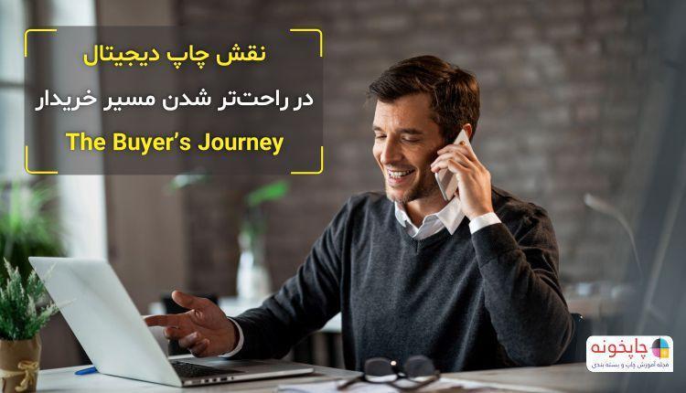 نقش چاپ دیجیتال در راحت تر شدن راستا خریدار The Buyers Journey