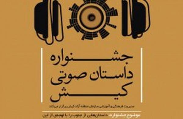 معرفی راه یافتگان به مرحله نهایی نخستین جشنواره داستان صوتی کیش