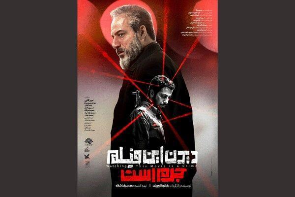 شروع اکران سیاسی ترین فیلم دهه نود سینمای ایران