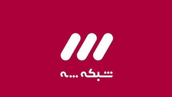 شبکه سه یک سریال امنیتی را در نوروز به روی آنتن می برد خبرنگاران