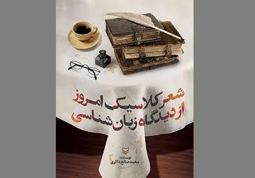 کتاب شعرکلاسیک امروز از دیدگاه زبان شناسی منتشر شد خبرنگاران