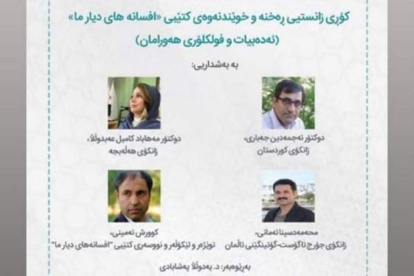 افسانه های دیار ما گنجینه ای ماندگار برای زبان کردی هورامی است
